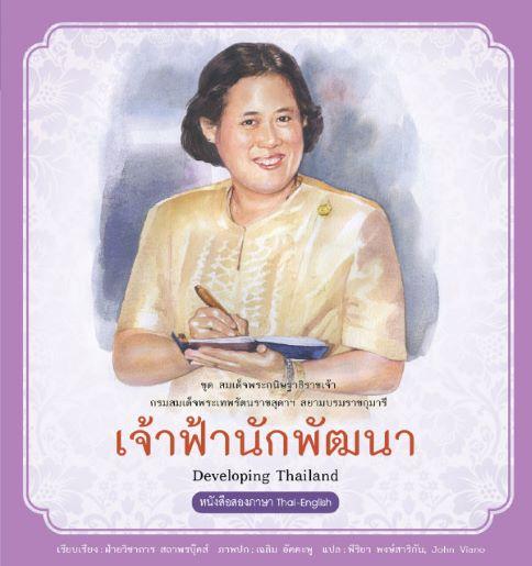 เจ้าฟ้านักพัฒนา เล่ม 5 = Developing Thailand
